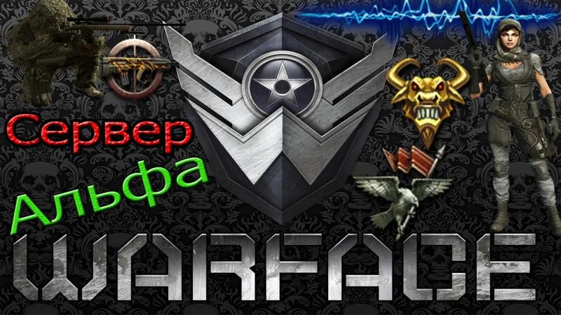 Warface делаю миссии Абсолютная власть 3