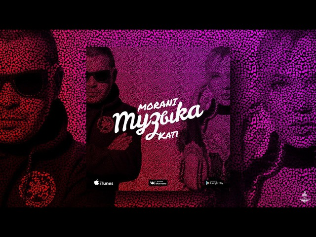 MORANI — Музыка (feat. Kati) (Премьера песни, 2017)