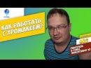 2. Как работать с хромакеем в Corel VideoStudio 10