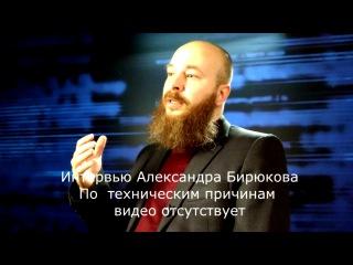 Национальный менталитет и крепость семьи. Девятая часть интервью Александра Бирюкова