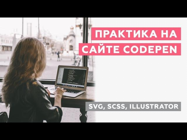 Практика на Codepen SVG SCSS Illustrator
