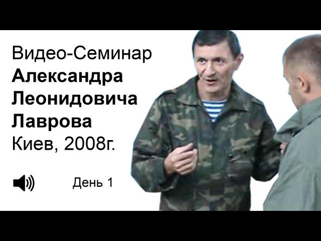 Семинар Лавров Александр Леонидович ШКВАЛ Бесконтактный бой 1 день Поправлен звук Киев 2008г
