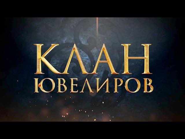 Клан Ювелиров 19 серия