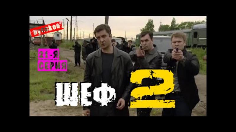 Ложь 21 я серия ШЕФ 2 Интересный Криминал 2015 Новый сериал Онлайн просмотр здесь