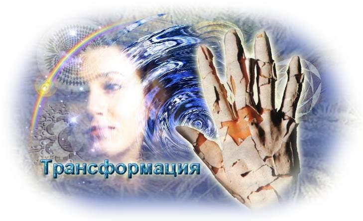 Афиша Казань ТРАНСФОРМАЦИЯ (психологическая игра).