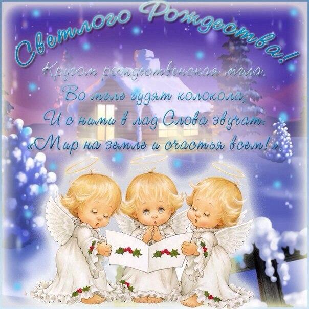 Поздравления в рождеством христовым для друга