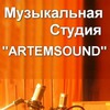 Музыкальная студия. Аранжировки,минусовки