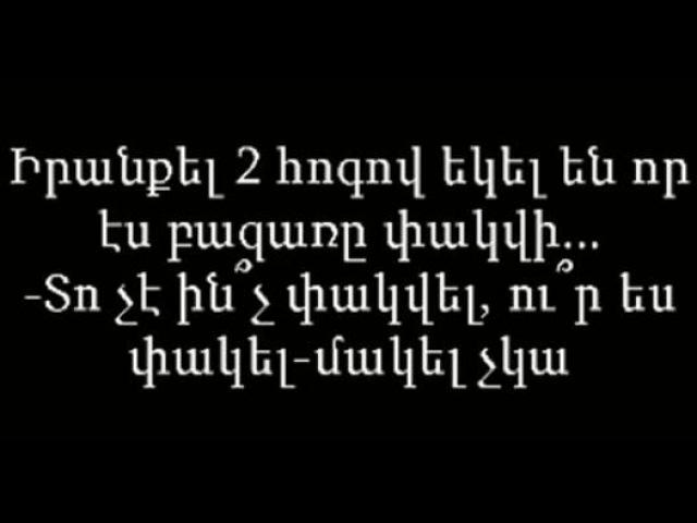 Hay Txeq Hay txen txaya text ev erg lyrics avi Armenian RaP