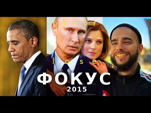 Путин Фокус 2015 Обама Тимати Прокурор Няша Медведев Putin киномафия смотреть онлайн без регистрации