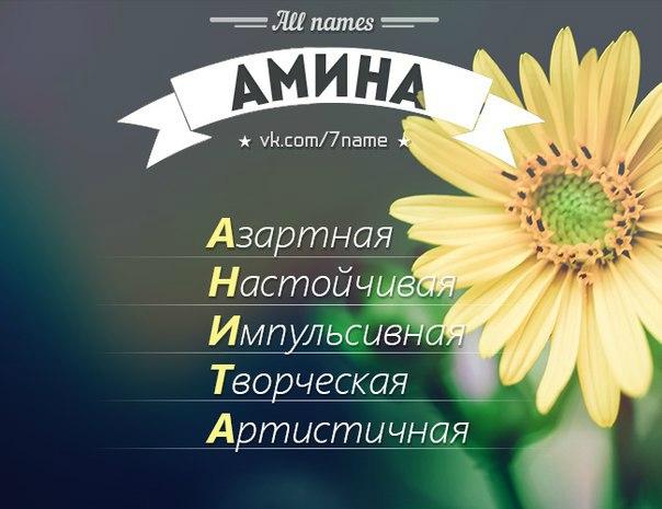 картинки поздравления с именем амина время
