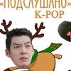 Подслушано k-pop Урал
