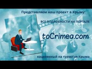 МИНКУРОРТОВ РК Открытое Обращение К Представителям Туристической Среды Крыма 30-10-2015