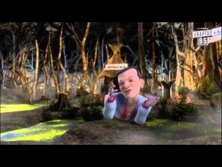 Сказочная Русь, 1 сезон, все серии   Мультфильм о сказочной жизни политиков Украины и других стран