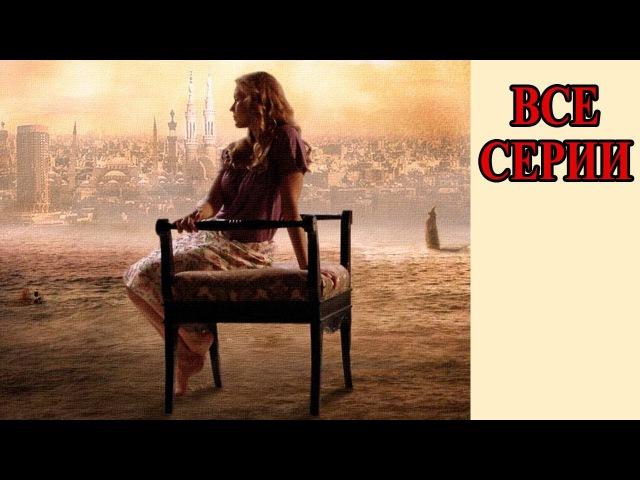 Невероятные приключения Алины Все 4 серии 6 х часовая мелодрама сериал 2014