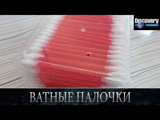 Ватные палочки Из чего это сделано Discovery channel