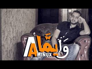 AMINE AMINUX - WAYEMA (Summer Hit)