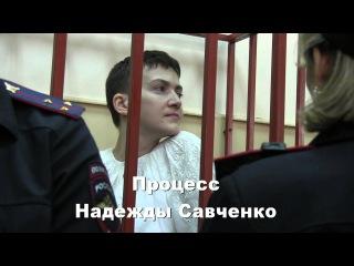 Надежда Савченко, #FreeSavchenko, Басманный суд, Владимир Шрейдлер, Москва, 17 апреля 2015