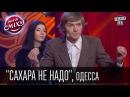 Марк Куцевалов команда Сахара не надо в программе Лига Смеха - Фестиваль в Одессе