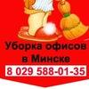 Акваклининг Минск