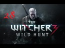 The Witcher 3: Wild Hunt 28 Заказ Ведьмака - Лешачиха