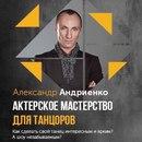 Личный фотоальбом Александра Андриенко