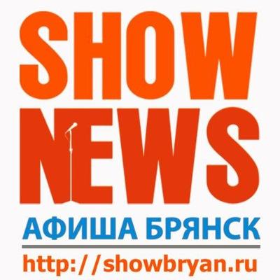 Билеты на спектакли брянск театр белосельских спб афиша