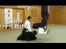 【Aikido】Kokyu Nage 02‐Shirakawa Ryuji sensei