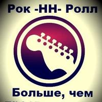Логотип Рок-НН-Ролл.