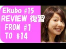 「Review from 1 to 14.」 Ekubo Basic Japanese language lessons 15 (study in tokyo ) 日本語の森