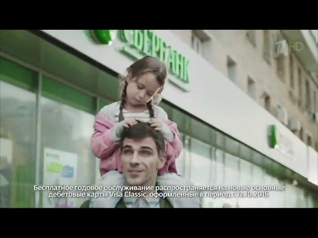 Реклама Сбербанк Дебетовые карты 2015