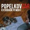 Кузовной ремонт, Обнинск. PCS