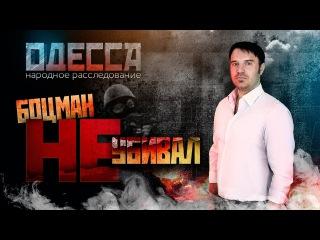 Одесса. Народное расследование: Боцман не убивал