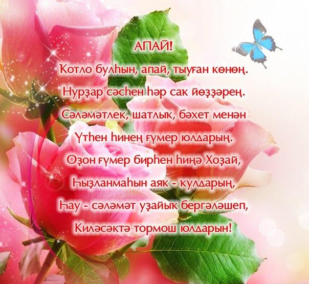 Лиса, открытка с днем рождения на башкирском языке женщине своими словами