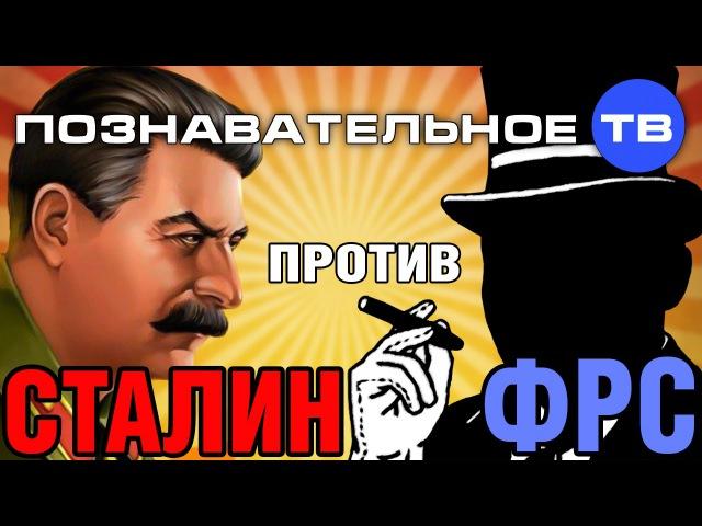 Банковские тайны Сталин против ФРС Познавательное ТВ Дмитрий Еньков