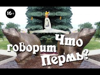 Что говорит Пермь (Ylvis - The Fox Russian Parody / Пародия What does the fox say)