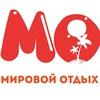 Мировой Отдых г. Сочи туристическое агентсво