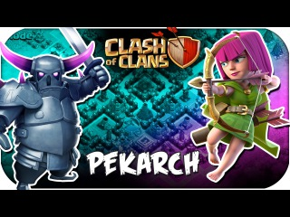 NEW ATTACK STRATEGY |  PekArch ATTACK  | CLASH OF CLANS