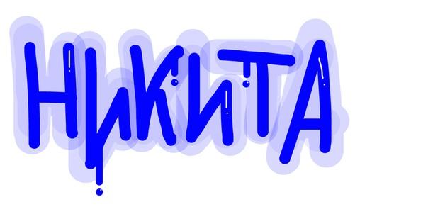 Картинка граффити с именем никита