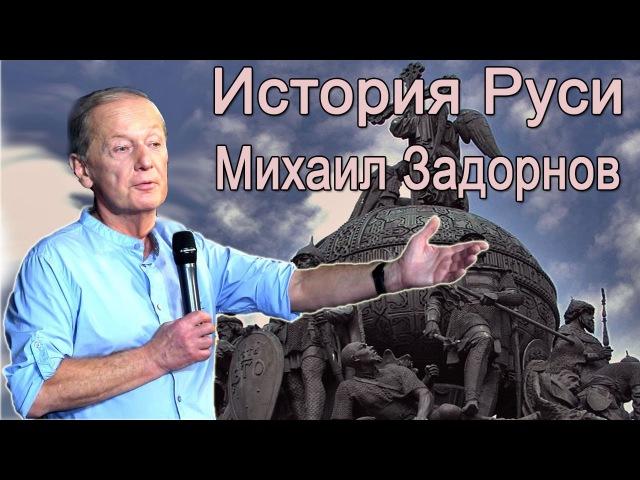 Михаил Задорнов Концерт О русской речи