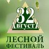 """""""Тридцать второе Августа"""" Лесной фестиваль"""