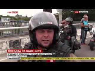 """Луганские байкеры выезжают в Крым, чтобы посетить фестиваль """"Кузница победы"""""""