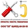 """ООО """"Х5"""" техническое обслуживание и клининг"""