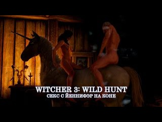 Witcher 3: Wild Hunt Секс с Йеннифэр на коне