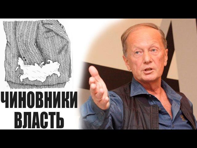 Михаил Задорнов Про чиновников Единую Россию правительство