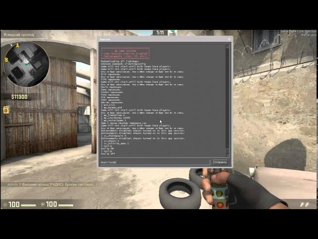 Как настроить сервер для тренировки гранат, прострелов, аиминга (CS:GO)