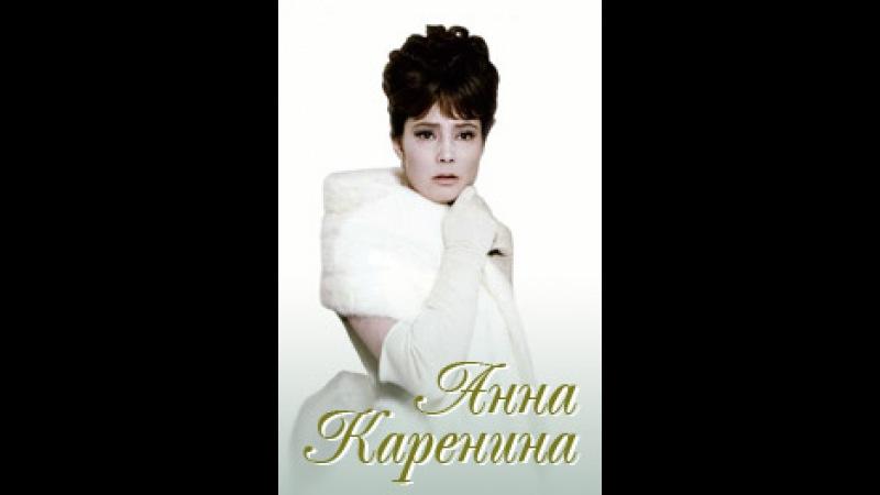 Анна Каренина Серия 2 1967 год