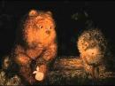 ...Ежик сказал Медвежонку: - Как все-таки хорошо, что мы друг у друга есть! Медвежонок кивнул. - Ты только представь себе: меня нет, ты сидишь один и поговорить не с кем. - А ты где? - А меня нет. - Так не бывает, — сказал Медвежонок. - Я тоже так думаю, — сказал Ежик. — Но вдруг вот — меня совсем нет. Ты один. Ну, что ты будешь делать? - Пойду к тебе. - Куда? - Как — куда? Домой. Приду и скажу: «Ну что ж ты не пришел, Ежик?» А ты скажешь… - Вот глупый! Что же я скажу, если меня нет? - Если нет дома, значит, ты пошел ко мне. Прибегу домой. А-а, ты здесь! И начну… - Что? - Ругать! - За что? - Как за что? За то, что не сделал, как договорились. - А как договорились? - Откуда я знаю? Но ты должен быть или у меня, или у себя дома. - Но меня же совсем нет. Понимаешь? - Так вот же ты сидишь! - Это я сейчас сижу, а если меня не будет совсем, где я буду? - Или у меня, или у себя. - Это, если я есть. - Ну, да, — сказал Медвежонок. - А если меня совсем нет? - Тогда ты сидишь на реке и смотришь на месяц. - И на реке нет. - Тогда ты пошел куда-нибудь и еще не вернулся. Я побегу, обшарю весь лес и тебя найду! - Ты все уже обшарил, — сказал Ежик. — И не нашел. - Побегу в соседний лес! - И там нет. - Переверну все вверх дном, и ты отыщешься! - Нет меня. Нигде нет. - Тогда, тогда… Тогда я выбегу в поле, — сказал Медвежонок. — И закричу: «Е-е-е-жи-и-и-к!», и ты услышишь и закричишь: «Медвежоно-о-о-к!..» Вот. - Нет, — сказал Ежик. — Меня ни капельки нет. Понимаешь? - Что ты ко мне пристал? — рассердился Медвежонок. — Если тебя нет, то и меня нет. Понял? (fat2l)