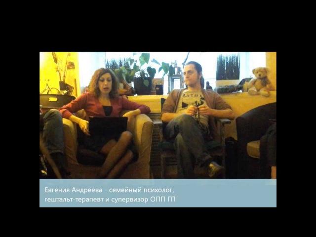 Пограничное расстройство (часть 1 - Евгения Андреева)