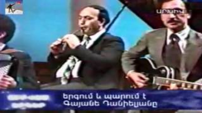 Haxordum nvirvac Garnik Danielyanin Kuku Կուկու Գառնիկ Դանիելյան
