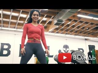 Тренироваться ради жизни -  Жасмин Гарсия   Jazmine Garcia